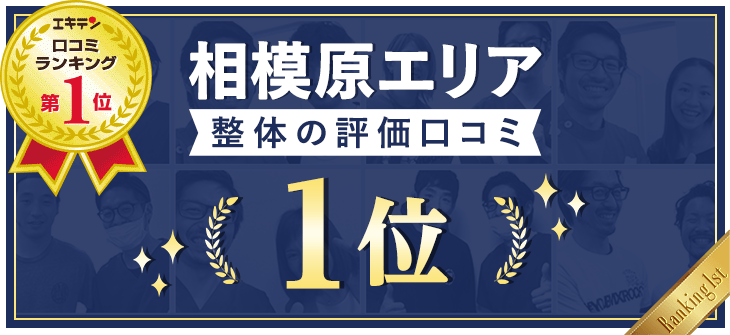 相模原エリア口コミNo1