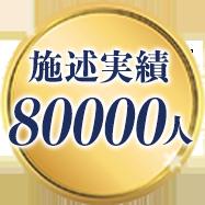 施術実績80,000人